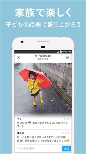 家族アルバムみてね–子供の写真や動画を共有、整理アプリ