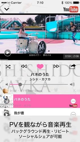 無料音楽ストリーミングラジオ-動画ミュージックLikeDis