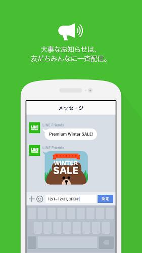 LINE@App(LINEat)
