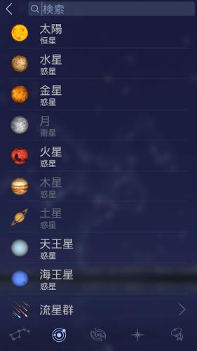 StarWalk2Free–夜空ガイド:スター、星座、衛星、惑星を昼夜に見る