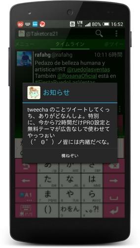 tweechaPrime4jp方言カンパ版