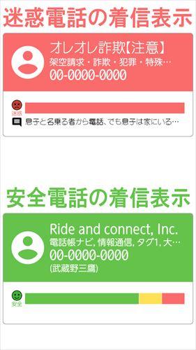 電話帳ナビ-迷惑電話を自動判別–電話番号検索と着信拒否で電話のセキュリティを強化