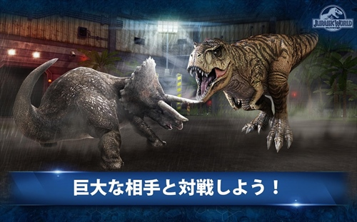 JurassicWorld™:ザ·ゲーム