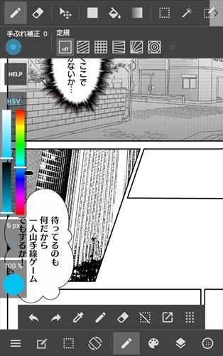 メディバンペイント〜無料漫画イラスト・簡単お絵かき