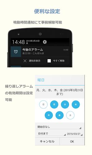 アラームカレンダーPlus(時報機能付きの目覚まし時計)