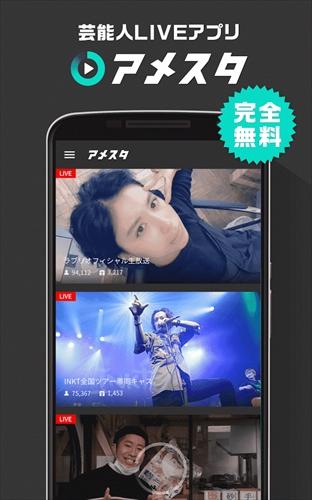 芸能人LIVEアプリアメスタ(無料でスタンプとチャット可能)