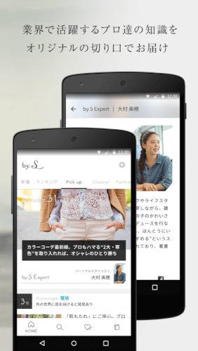 by.S-女性のトレンド無料アプリ-美容・ファッション