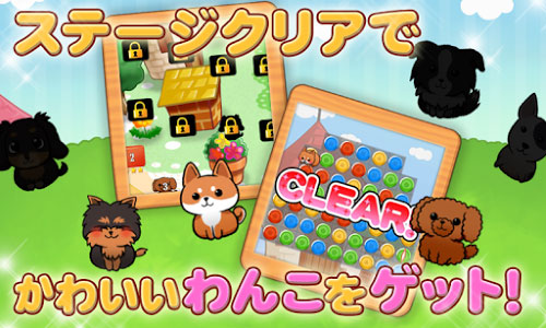 わんこライフ-可愛いわんちゃんの育成パズルゲーム