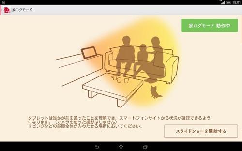 家のあんしん~部屋のみまもりアプリ~