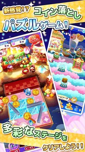 ご当地きゃら祭りコインdeパズル【無料パズルゲーム】
