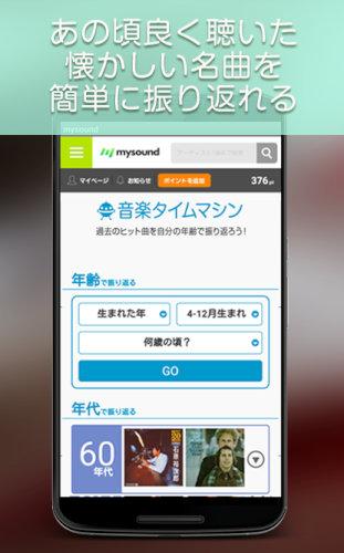 mysound ~ハイレゾ対応の音楽ダウンロードアプリ~