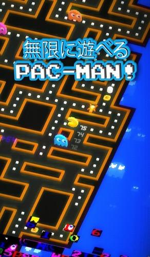 PAC-MAN256–次世代エンドレスパックマン!-