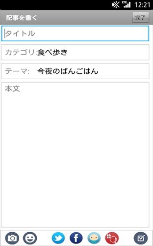 楽天ブログ(Blog)~日記・アフィリエイトを簡単に投稿~