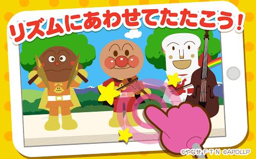 うたっておどってアンパンマン子供向けのアプリ人気知育ゲーム