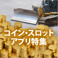 コイン・スロットアプリ特集