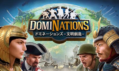 ドミネーションズ-文明創造–(DomiNations)