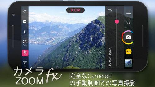 カメラZOOMFX