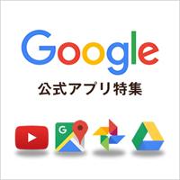 Google公式アプリ特集
