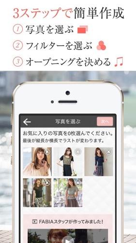 CM動画作成はFABIA音楽と写真動画でスライドショームービー作成、動画編集、動画加工の無料アプリ