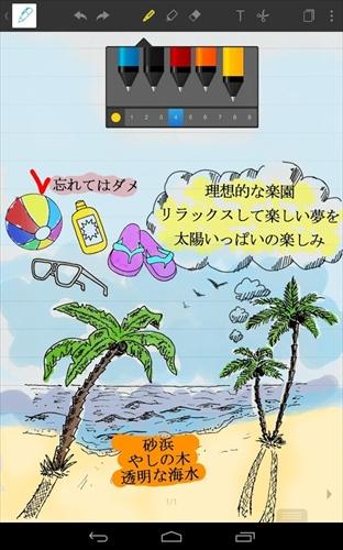 無料版ノートパッド+