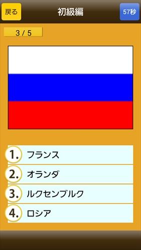 世界の国旗クイズ–はんぷく一般常識シリーズ