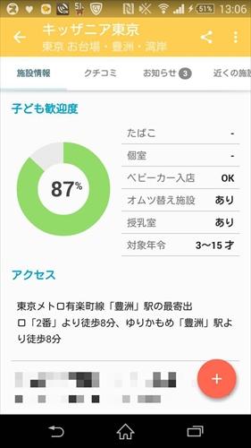 comolib–子どもとおでかけ情報アプリ(コモリブ)
