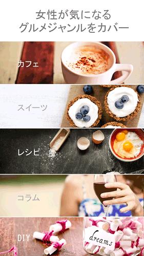 グルメトレンドまとめ読みmacaroni[マカロニ]β