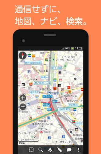 MapFan2015(オフライン地図ナビ・2015年地図)