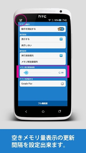 メモリ解放Plus~超お手軽最速スマホサクサク化アプリ~