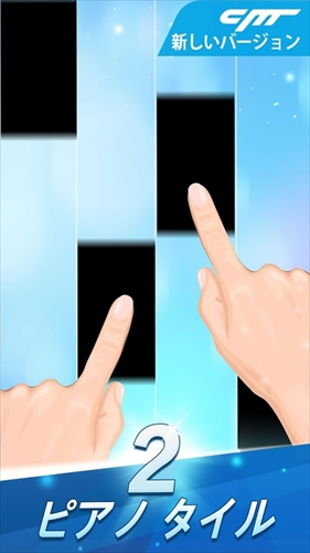 ピアノタイル2™