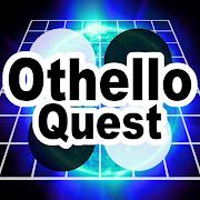 オセロクエスト – 無料ネットオセロ対戦アプリ【初心者歓迎】