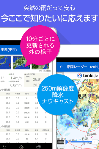tenki.jp日本気象協会の天気予報専門アプリ