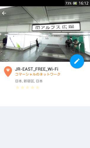 WiFiナビゲーター