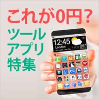 これが0円?ツールアプリ