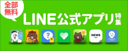 全部無料!LINE公式アプリ特集