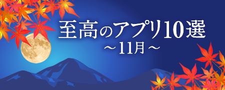 編集部オススメ!至高のアプリ10選~11月編~