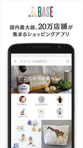 BASE(ベイス)-60万店舗から探せる通販・ショッピングアプリ ハンドメイドやベビー用品も
