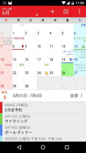 カレンダーN2021