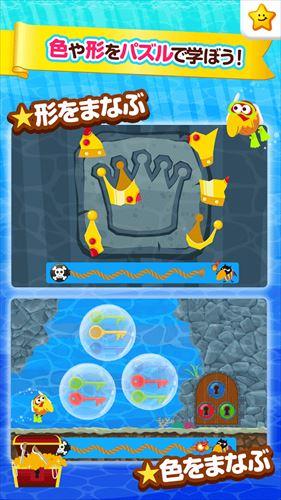 キョロちゃん海の大冒険 子供向け無料知育ゲームアプリ