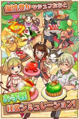 料理&経営の放置ゲームまんぷくマルシェ