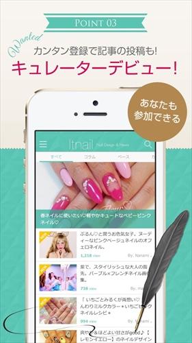ネイルデザインまとめアプリ-itnail-イットネイル