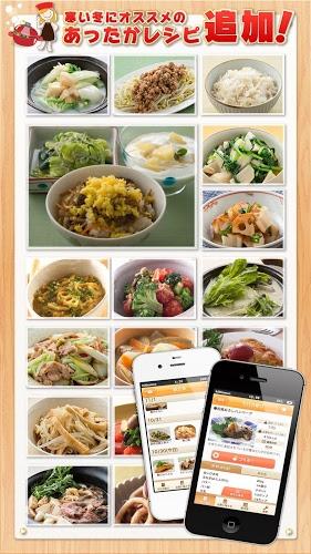 今日の献立-毎日の献立と料理づくりに役立つアプリ-