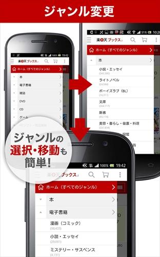 楽天ブックス-本・漫画・DVD・CDの通販アプリ