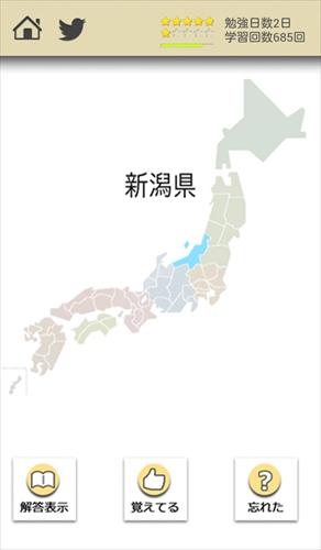 ロジカル記憶日本地図県名クイズ都道府県を覚える無料アプリ