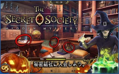 TheSecretSociety®
