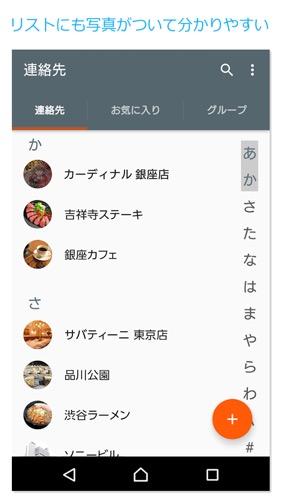 【ソニー公式】スポットリスト