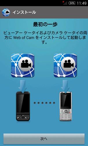 Wi-Fiを自宅の監視IPカメラ(ベビーモニター)