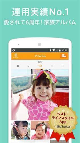 家族アルバムwellnote子供の写真や動画を整理、共有