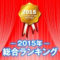 【2015年】 総合アプリランキング