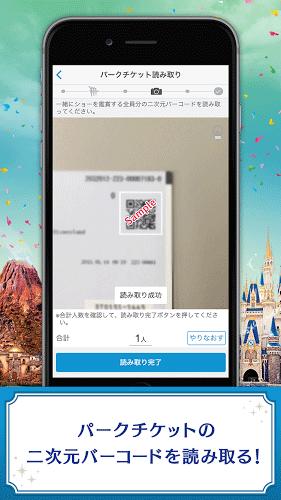 東京ディズニーリゾート公式ショー抽選アプリ